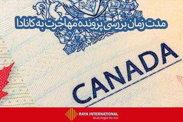 مدت بررسی پرونده مهاجرت به کانادا کانادا