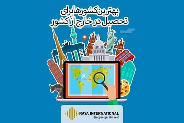 بهترین کشورها برای تحصیل در خارج از کشور 2021