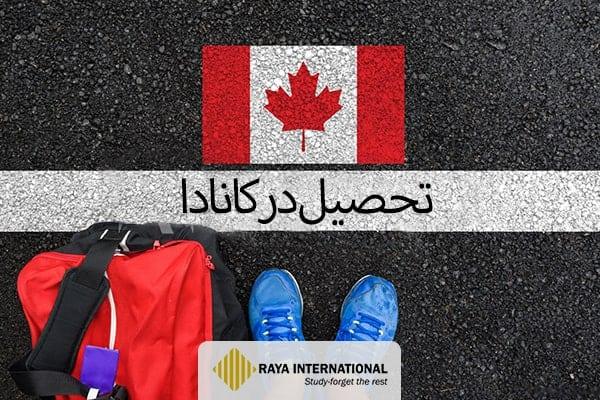 تحصیل در کانادا و مهاجرت تحصیلی به کانادا