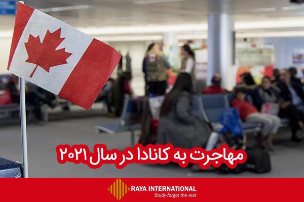 پذیرش مهاجر کانادا 2021