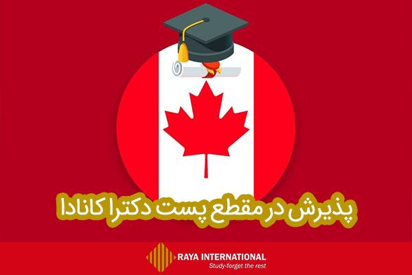 پست دکترا در کانادا