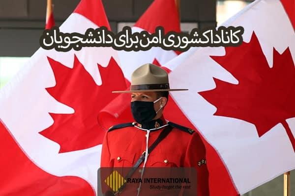 کانادا کشوري امن براي دانشجويان