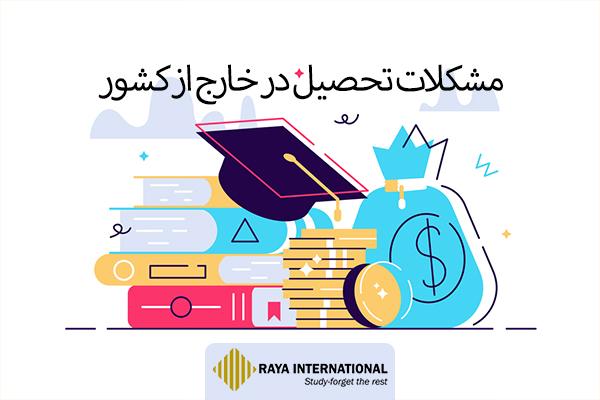 مشکلات تحصیل خارج از کشور