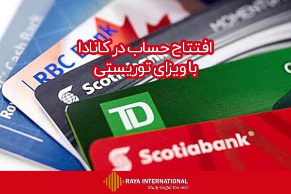افتتاح حساب بانکی در کانادا با ویزای توریستی